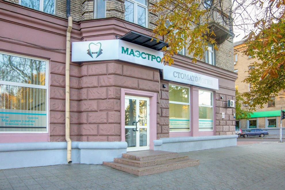 Стоматологическая клиника Маэстро